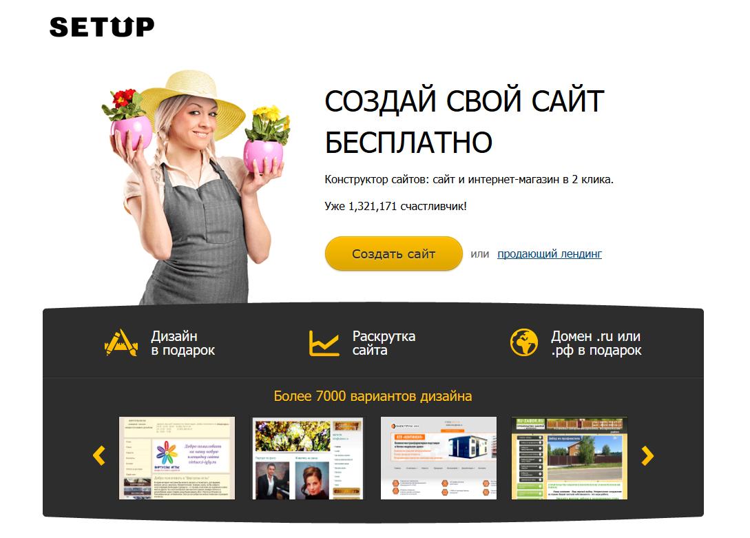 Где лучше всего создать сайт компании отзывы о компании сайт мебели