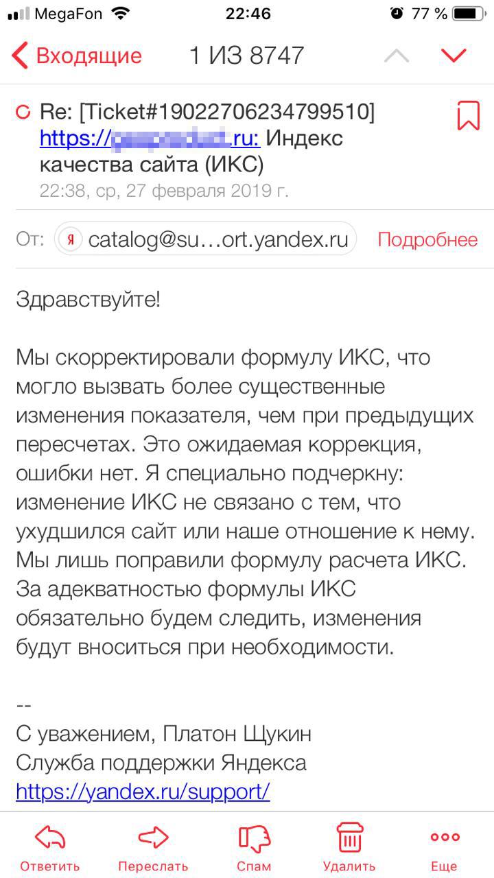 Ответ Яндекса о снижении показателя ИКС 27 февраля