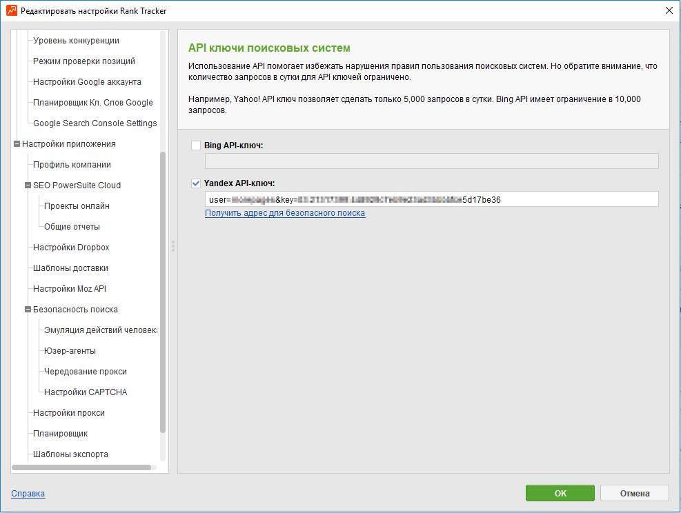 Настройка API-ключа