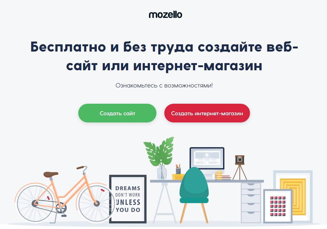 Заставка для Mozello